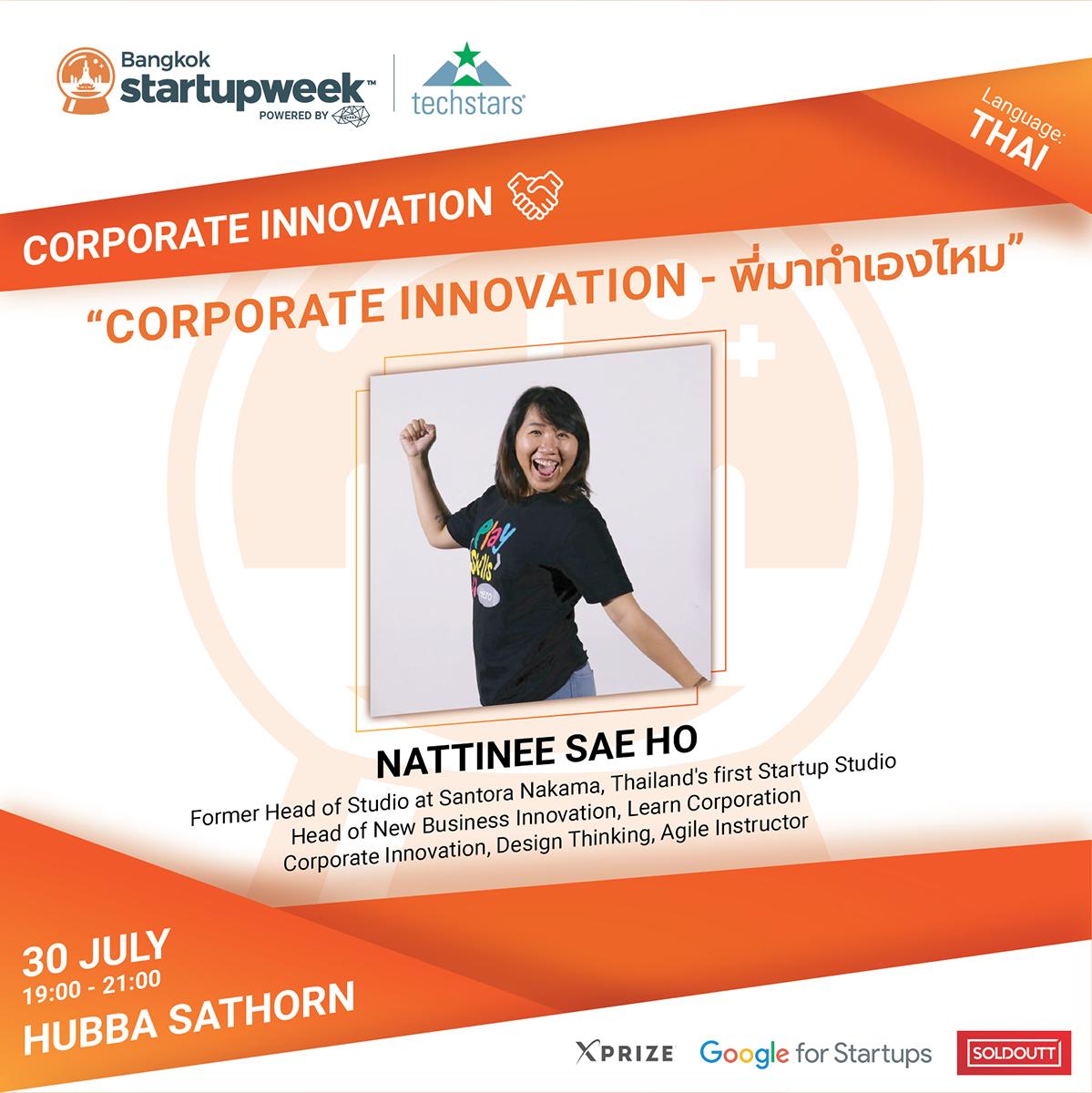 Corporate Innovation - พี่มาทำเองไหม